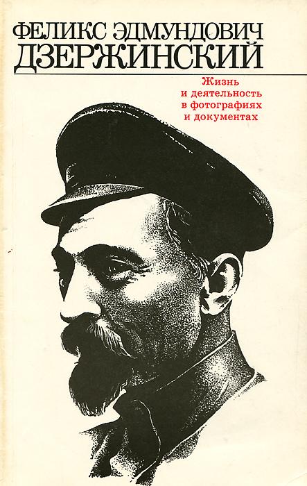 intimnaya-zhizn-dzerzhinskogo