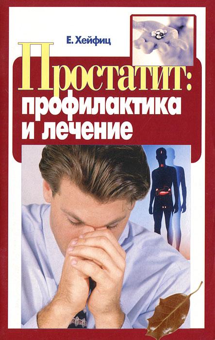 Книга о лечении простатита лечение витафоном простатита