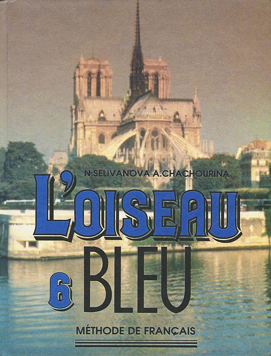 Loiseau bleu 6 гдз
