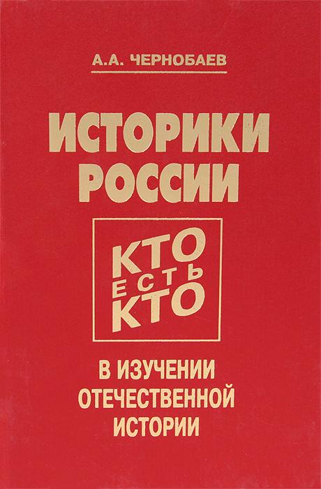 Историки россии кто есть кто в изучении отечественной истории