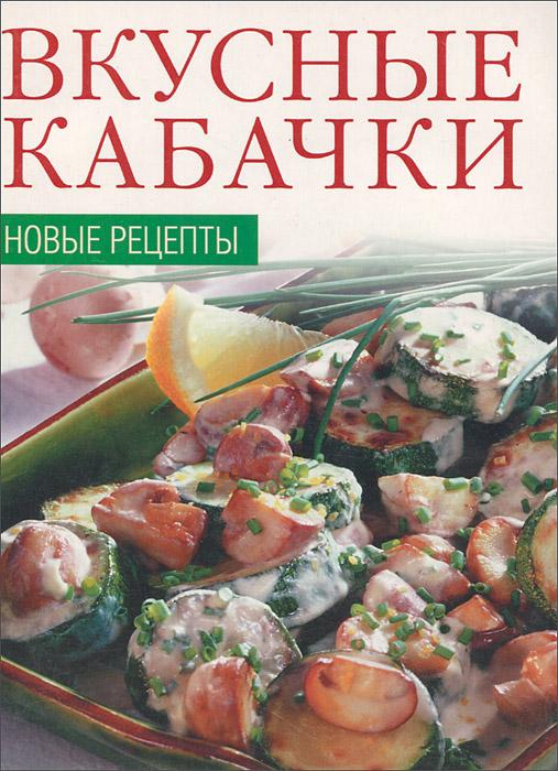 Кабачки вкусные рецепты