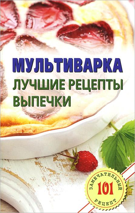Простой рецепт для мультиварки выпечка