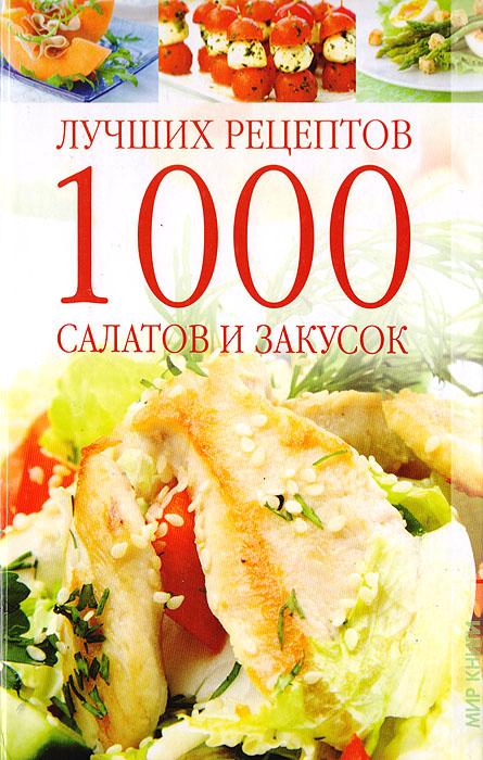 Лучшие рецепты закусок и салатов с