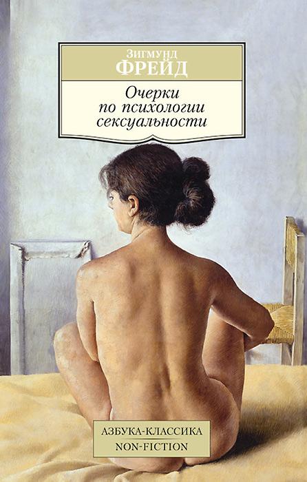 Три очерка по теории сексуальности
