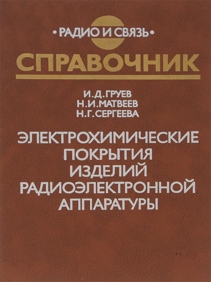 справочник содержания драгоценных металлов 2013 скачать бесплатно