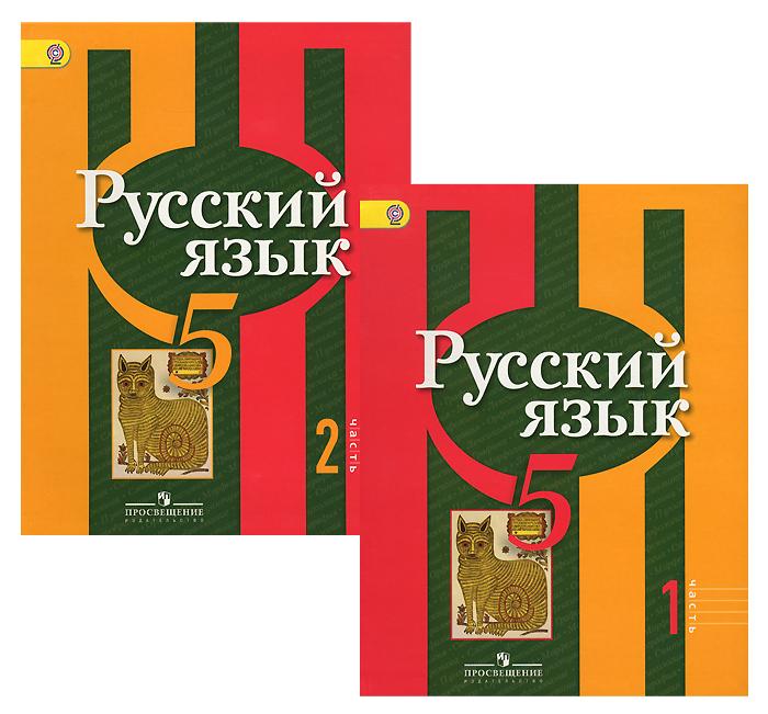 Русский Язык 5 Класса Рыбченкова Решебник Учебник