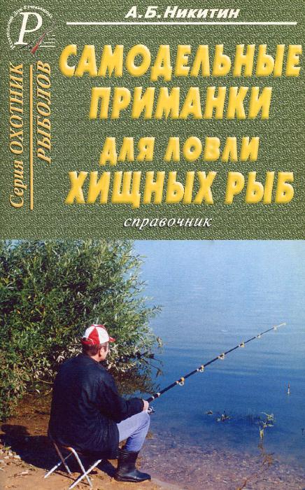 Самодельный приманки для ловли рыбы
