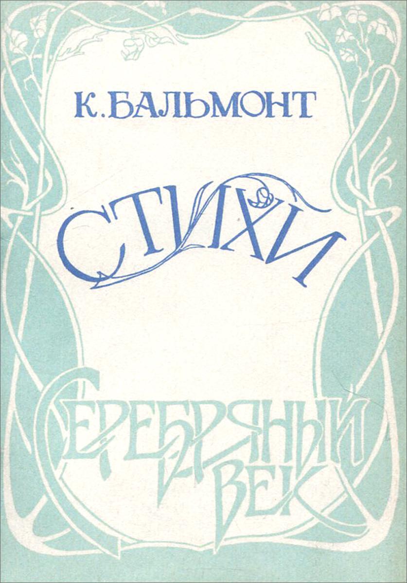 множество картинки книги бальмонт крестика