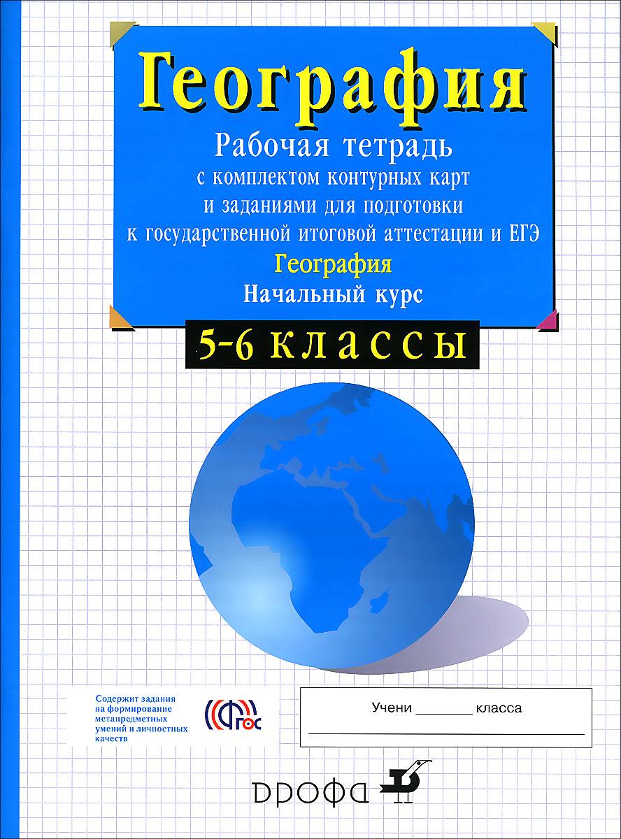 Решебник рабочая тетрадь по географии 5-6 класс начальный курс