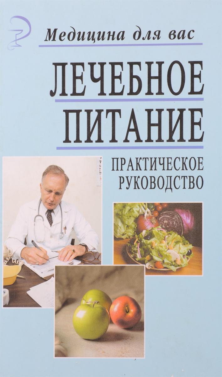 Лечебное питание диеты справочник