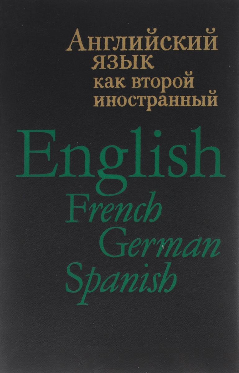 гдз по английскому языку как второй иностранный