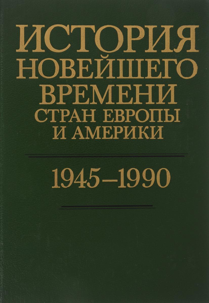 Шпаргалки По Новейшей Истории Стран Европы И Америки 1945-2000