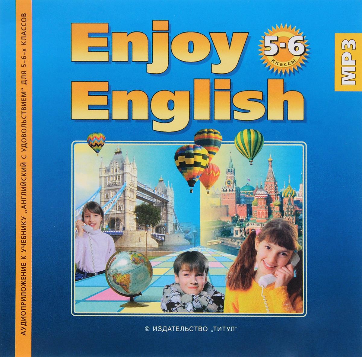 английскому языку english решебник по учебник enjoy