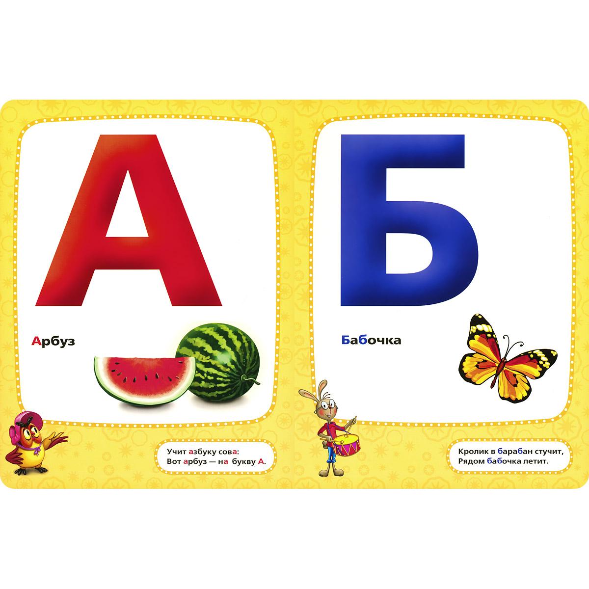картинки с алфавитом для самых маленьких испытал