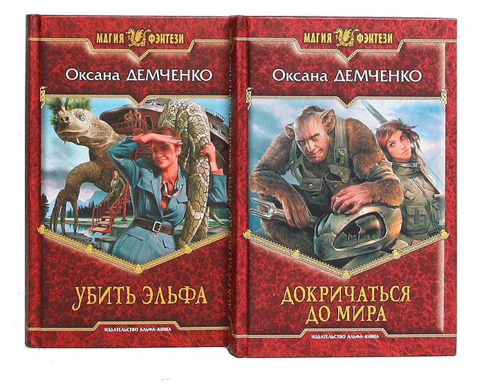Демченко мир подарок читать