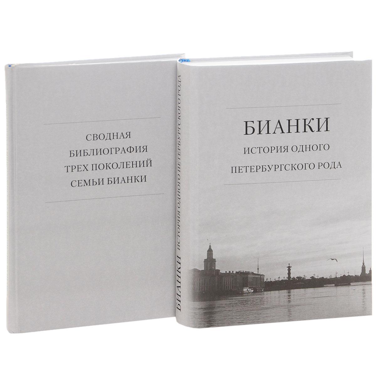 Книга бианки история одного петербургского рода