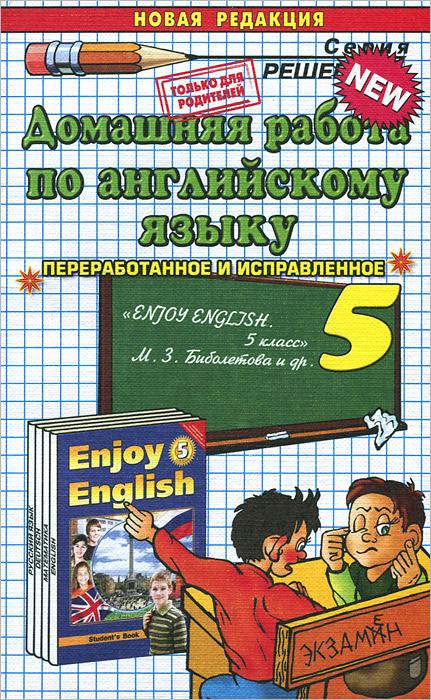 Учебник Английского Языка 5 Класс Биболетова