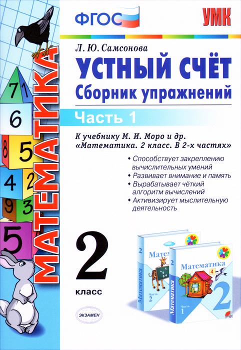 Математика Моро 2 Клас