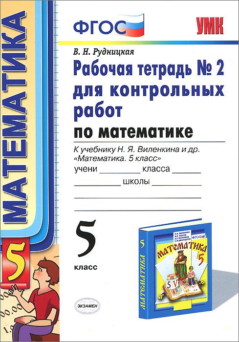 Рабочая Программа Математика 5 Виленкин